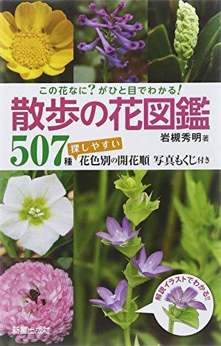 「この花なに?」がひと目でわかる! 散歩の花図鑑の詳細を見る