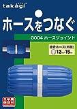 タカギ(takagi) ホース ジョイント ホースジョイント 普通ホース ホースをつなぐ G004FJ 【安心の2年間保証】