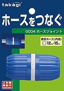 タカギ(takagi) ホースジョイント G004【2年間の安心保証】