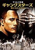 ギャングスターズ 明日へのタッチダウン[DVD]