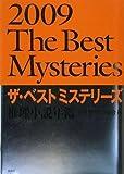 ザ・ベストミステリーズ2009 (推理小説年鑑)