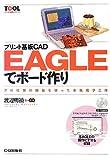 プリント基板CAD EAGLEでボード作り―プロ仕様の機能を使つて本格電子工作 (TOOLツール活用シリーズ)