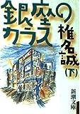 銀座のカラス〈下〉 (新潮文庫)