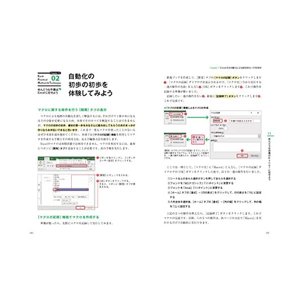 Excel 最強の教科書[完全版]――すぐに...の紹介画像28