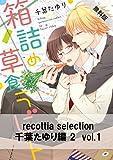 recottia selection 千葉たゆり編2 vol.1【期間限定 無料お試し版】 (B's-LOVEY COMICS)