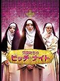 天使たちのビッチ・ナイト(字幕版)