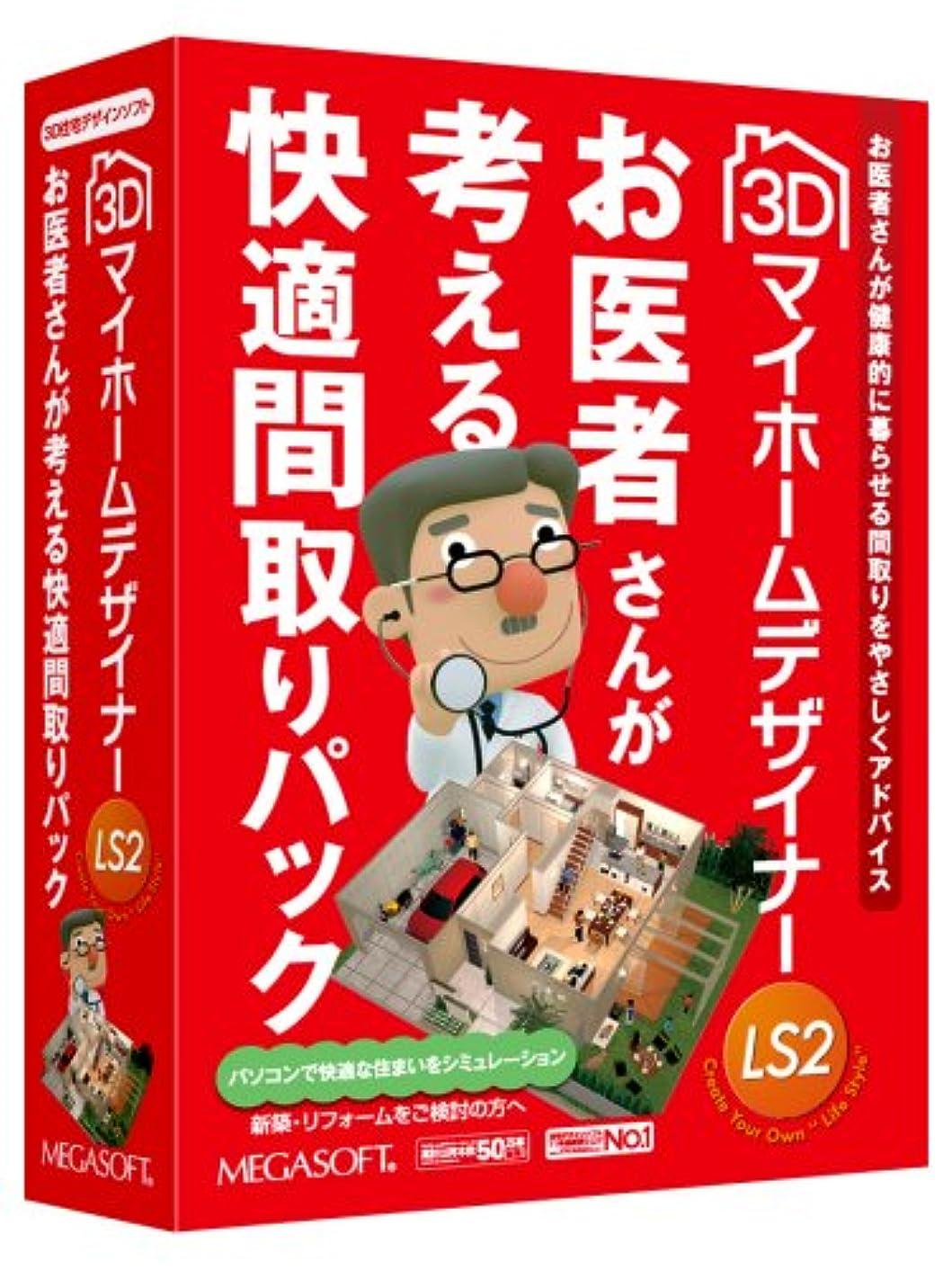 むしゃむしゃ損傷検閲3DマイホームデザイナーLS2 お医者さんが考える快適間取りパック