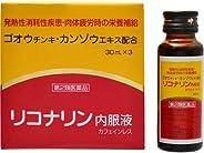 【第2類医薬品】リコナリン内服液 30mL×3