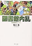 図書館内乱 図書館戦争シリーズ (2)