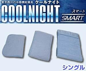 日テレ限定 東京西川涼感寝具クールナイトスマート シングル