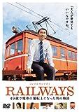 RAILWAYS [レイルウェイズ] [DVD] 画像