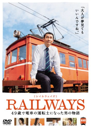 RAILWAYS 49歳で電車の運転士になった男の物語のイメージ画像