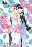 彼の嫌いな生徒について。 (バンブーコミックス 麗人uno!コミックス)