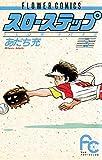 スローステップ(3) (ちゃおコミックス)