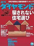 週刊ダイヤモンド 2003年7/5号 [雑誌]
