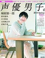 声優男子。2018 Spring (ぴあMOOK)