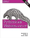 PythonによるWebスクレイピング 第2版