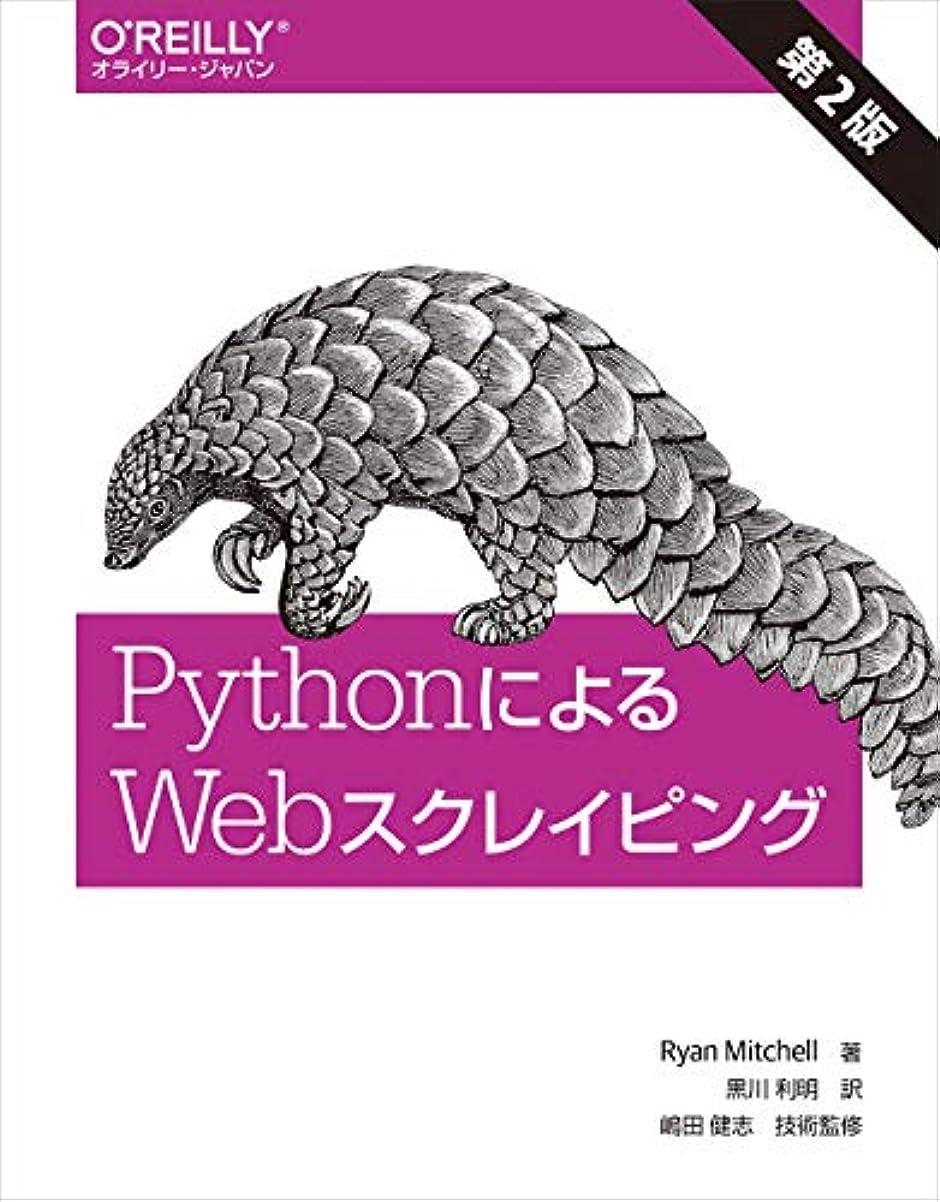 ロッジ目を覚ます補償PythonによるWebスクレイピング 第2版