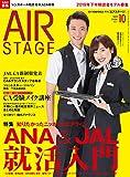 AIR STAGE (エア ステージ) 2019年10月号