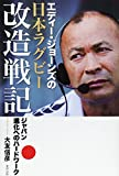 エディー・ジョーンズの日本ラグビー改造戦記―ジャパン進化へのハードワーク 画像