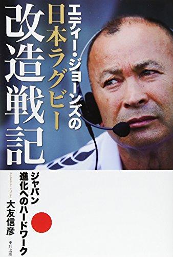エディー・ジョーンズの日本ラグビー改造戦記—ジャパン進化へのハードワーク