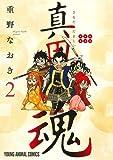真田魂 コミック 1-2巻セット