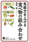 免疫力を上げる 食べ物の組み合わせ (知的生きかた文庫 ま)