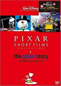 ピクサー・ショート・フィルム&ピクサー・ストーリー 完全保存版 [DVD