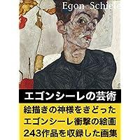 エゴン・シーレの芸術