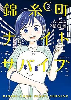 [松田舞]の錦糸町ナイトサバイブ(3) (コミックDAYSコミックス)