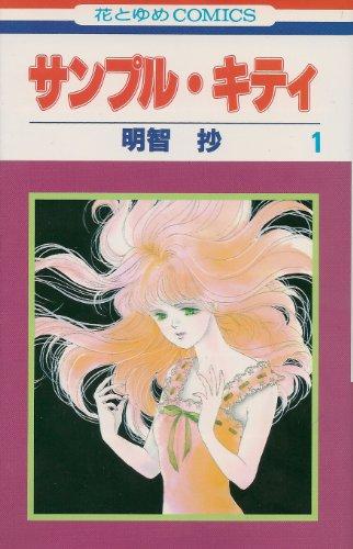 サンプル・キティ 第1巻 (花とゆめCOMICS)の詳細を見る