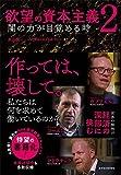 丸山 俊一 (著), NHK「欲望の資本主義」制作班 (著)出版年月: 2018/4/27新品: ¥ 1,620ポイント:16pt (1%)