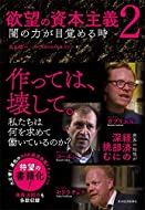 丸山 俊一 (著), NHK「欲望の資本主義」制作班 (著)(4)新品: ¥ 1,620ポイント:49pt (3%)12点の新品/中古品を見る:¥ 1,600より