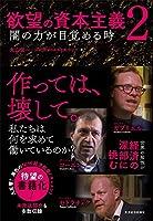 丸山 俊一 (著), NHK「欲望の資本主義」制作班 (著)(4)新品: ¥ 1,620ポイント:49pt (3%)14点の新品/中古品を見る:¥ 1,550より