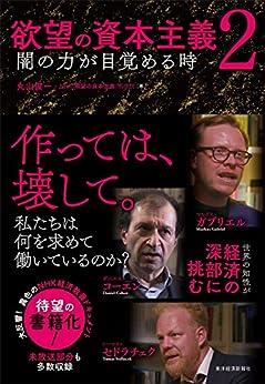 [丸山 俊一, NHK「欲望の資本主義」制作班]の欲望の資本主義2―闇の力が目覚める時