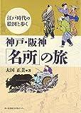 神戸・阪神「名所」の旅―江戸時代の絵図と歩く