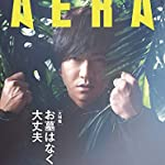 AERA (アエラ) 2018年 8/13-8/20 合併号【表紙:木村拓哉】 [雑誌]