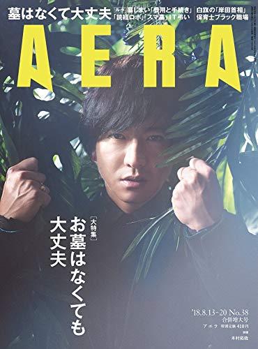 AERA (アエラ) 2018年 8/13-8/20 合併号...