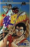 隼人18番勝負 1 (ジャンプコミックス)