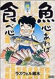 魚心あれば食べ心 鱗(うろこ)の巻 (ドンキーコミックス)