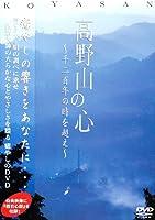 高野山の心 声明の調べ 1200年の時を超え [DVD]