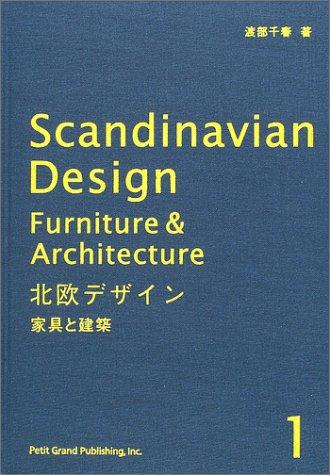 北欧デザイン〈1〉家具と建築