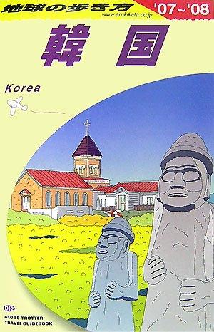 D12 地球の歩き方 韓国 2007~2008の詳細を見る