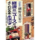 カリスマ受験講師細野真宏の経済のニュースがよくわかる本 銀行・郵貯・生命保険編