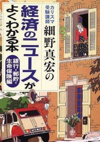 カリスマ受験講師細野真宏の経済のニュースがよくわかる本 銀行・郵貯・生命保険編の詳細を見る