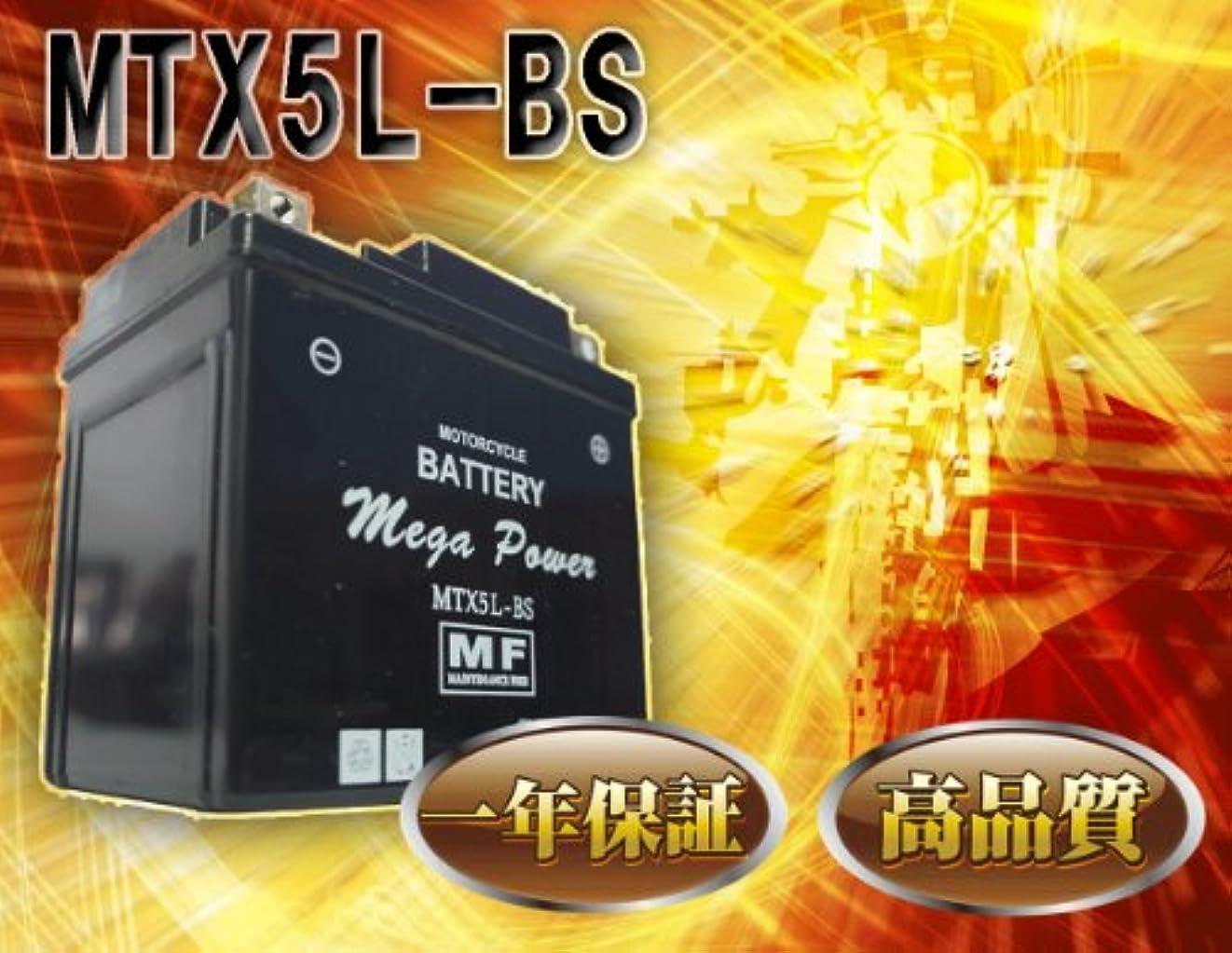 運動する料理混乱したバイク バッテリー スペイシー100 型式 BC-JF13 一年保証 MTX5L-BS 密閉式