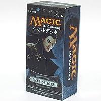 マジックザギャザリング イベントデッキ 基本セット2012 幻影の力 日本語版 MTG Illusionary Might