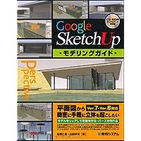 Google SketchUpモデリングガイド