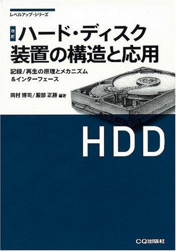 改訂 ハード・ディスク装置の構造と応用―記録/再生の原理とメカニズム&インターフェース (レベルアップ・シリーズ)の詳細を見る