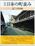 図説日本の町並み〈第10巻〉四国編 (1982年)